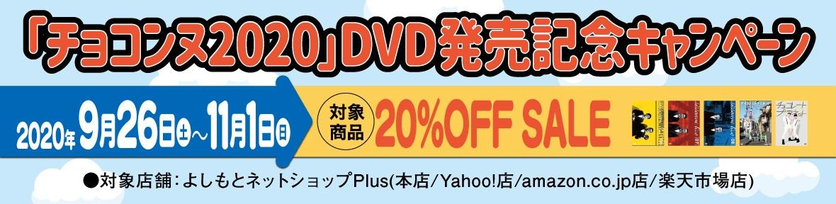 「チョコンヌ2020」DVD発売記念キャンぺーン